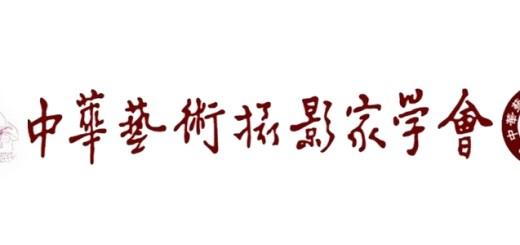 中華藝術攝影家學會