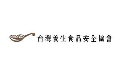 台灣養生食品安全協會