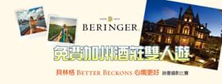 Beringer「心嚮更好」台灣