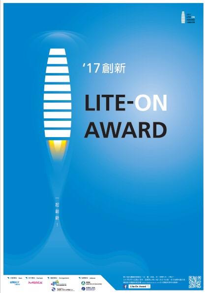LITEON AWARD 2017 光寶創新獎