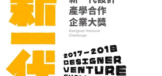 第四屆「新一代設計產學合作」