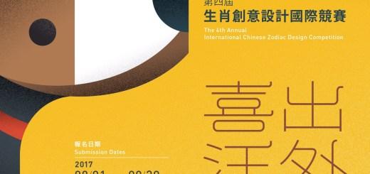 第四屆生肖創意設計國際競賽