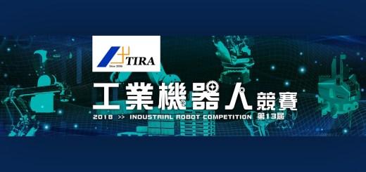 2018工業機器人競賽 Industrial Robot Competition