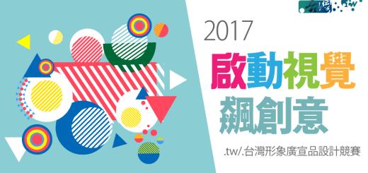 2017啟動視覺飆創意.tw/.台灣形象廣宣品設計競賽