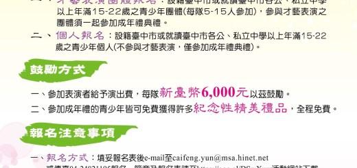 臺中市北區區公所2017孔子祈福成年禮暨青春show才藝活動