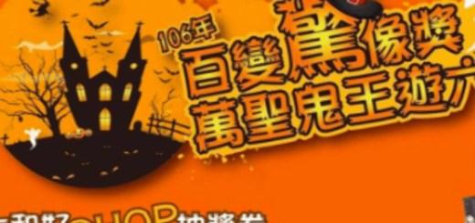 106百變驚像獎鬼王遊六和「萬聖變裝」