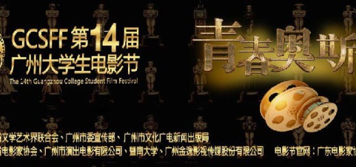 第十四屆廣州大學生電影節