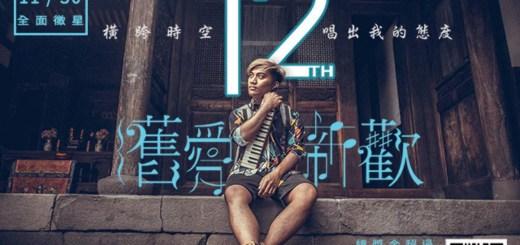 音樂盛事【12th】舊愛新歡-古典詩詞譜曲創作暨演唱競賽