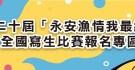 2019永安石斑魚節系列活動。第二十屆「永安漁情我最繪」全國寫生比賽