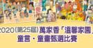 2020第二十五屆萬家香「溫馨家園」童言.童畫甄選比賽