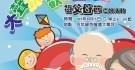 雲林縣。109年度慶祝祖父母節溫馨祖孫情親子繪畫比賽