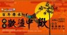 109年礁溪鄉「百年傳承、歡盪中鞦」盪鞦韆比賽
