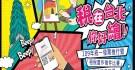109年「稅在台北.你好繪!」統一發票推行暨「租稅畫作徵件比賽」四格漫畫徵選