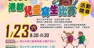 2021第十九屆港都兒童寫生比賽