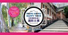 「HONG KONG HAPPY TOUR」香港樂悠遊攝影比賽