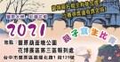 台中市豐原國際同濟會。臺中市2021年「豐原水岸,彩繪花都」親子繪畫寫生比賽