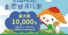2021「爭鮮小小畢卡索」兒童創意繪畫比賽