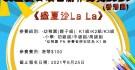 2021「盛夏沙 La La」亞洲體藝兒童夏日填色創作比賽.香港區