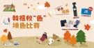 韓楓秋「色」填色比賽