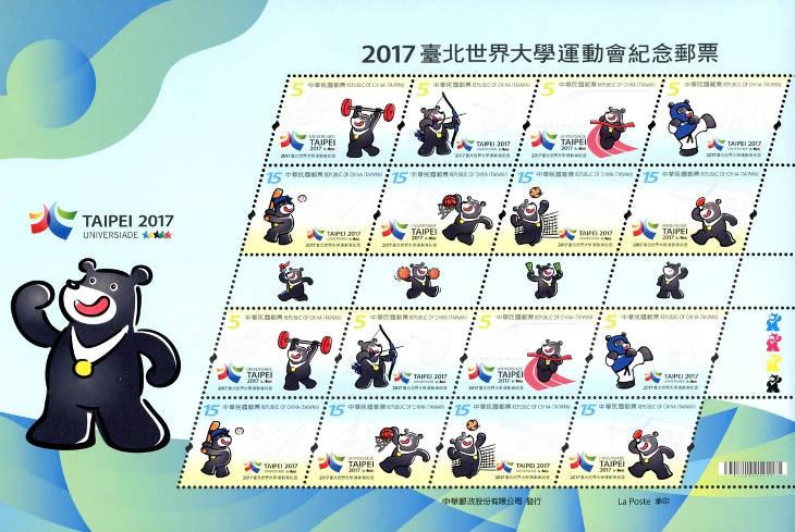 Почтовые отправления с символикой Летней Универсиады 2017