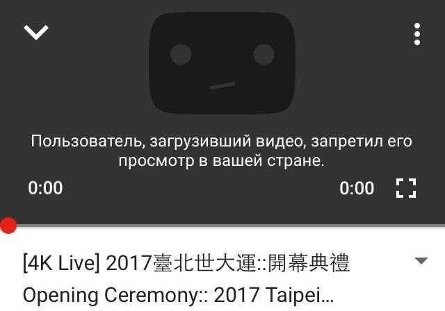 Организаторы заблокировали другим странам онлайн-просмотр торжества на YouTube