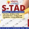 Sankalp test and discussion