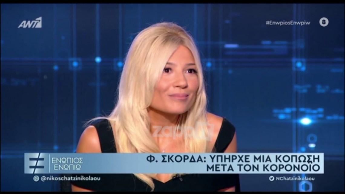 """Φαίη Σκορδά: """"Σοκαρίστηκα όταν ενημερώθηκα πως είμαι θετική στον κορονοϊό"""""""