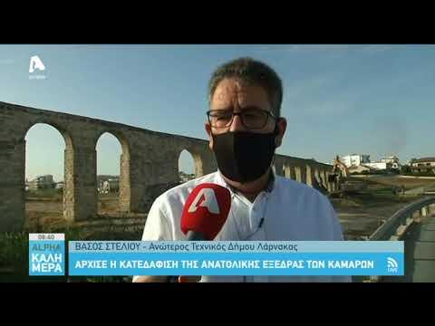 Άρχισε η κατεδάφιση της ανατολικής εξέδρας των Καμάρων στην Λάρνακα