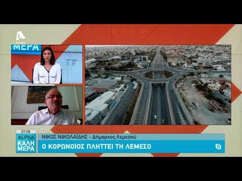 Δήμαρχος Λεμεσού για τα έκτακτα μέτρα στην παραλιακή πόλη