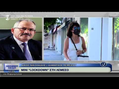 Μίνι lockdown στη Λεμεσό