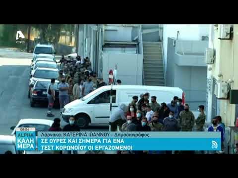 Διαμαρτυρίες για τις ουρές στη Λάρνακα