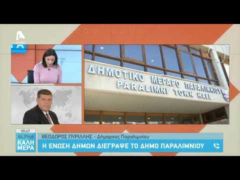 Η Ένωση Δήμων διέγραψε το Δήμο Παραλιμνίου