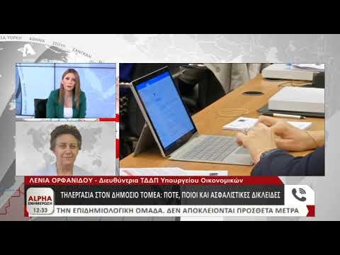 Η Λένια Ορφανίδου για τις άδειες των δημοσίων υπαλλήλων λόγω κορωνοϊού