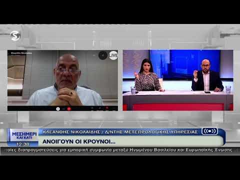Κλεάνθης Νικολαίδης: Ο καιρός τις επόμενες μέρες