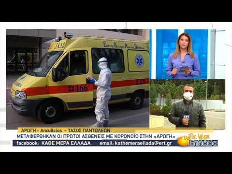 Μεταφέρθηκαν οι πρώτοι ασθενείς με covid-19 στην Αρωγή | 30/11/2020 | ΕΡΤ