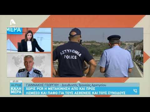 O Γιαννάκης Γεωργίου για τα μπλόκα ελέγχου στον αυτοκινητόδρομο