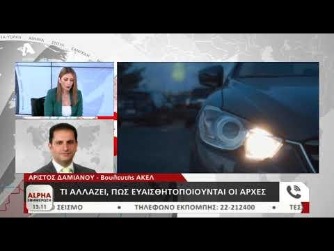 Ο Γιώργος Δαμιανού για το νομοσχέδιο για αυστηρές ποινές στους βιαστές