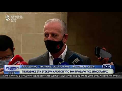 Όσα ανέφερε ο Πρόεδρος της ΕΔΕΚ μετά το τέλος της σύσκεψης των Αρχηγών