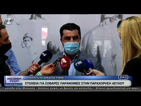Παύλος Μυλωνάς: Στοιχεία για παρανομίες στην παραχώρηση ασύλου