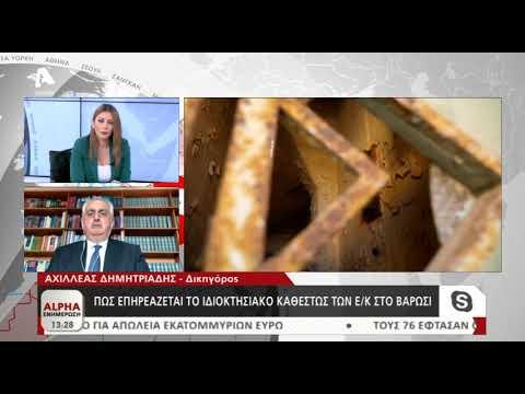 Πως σχολιάζει ο Αχιλλέας Δημητριάδης την οικιστική ανάπτυξη Βαρωσίου με οδηγίες από Άγκυρα
