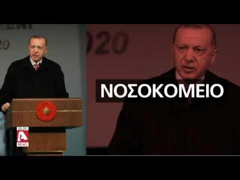 Τι «άφησε» η παράνομη επίσκεψη Ερντογάν στα κατεχόμενα