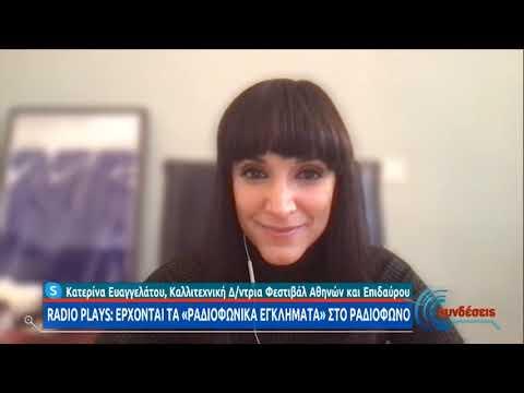 Το Φεστιβάλ Αθηνών φέρνει στο ραδιόφωνο το θέατρο | 30/11/20 | ΕΡΤ