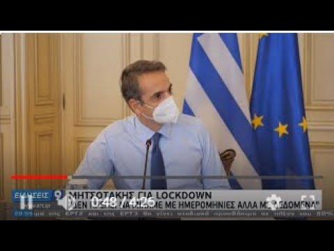 Κ.Μητσοτάκης | Lockdown : Δεν πρέπει να μιλάμε με ημερομηνίες αλλά με δεδομένα | 30/11/2020 | ΕΡΤ
