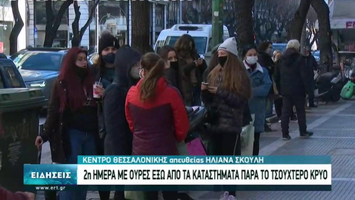 Αυξημένη η κίνηση στην αγορά της Θεσσαλονίκης 2η μέρα επαναλειτουργίας της | 19/01/2021 | ΕΡΤ