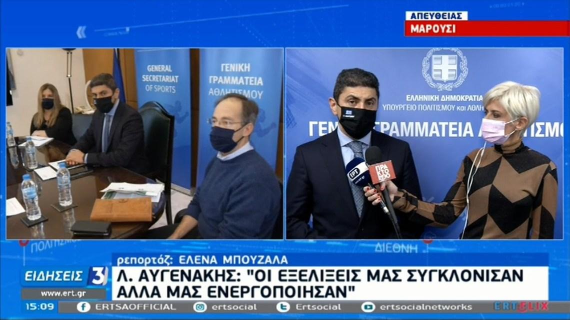 Αυγενάκης: Οι εξελίξεις μας συγκλόνισαν και μας ενεργοποίησαν | 19/01/2021 | ΕΡΤ