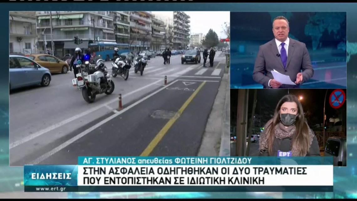 Δύο τραυματίες από τους πυροβολισμούς στην ανατολική Θεσσαλονίκη | 21/01/2021 | ΕΡΤ