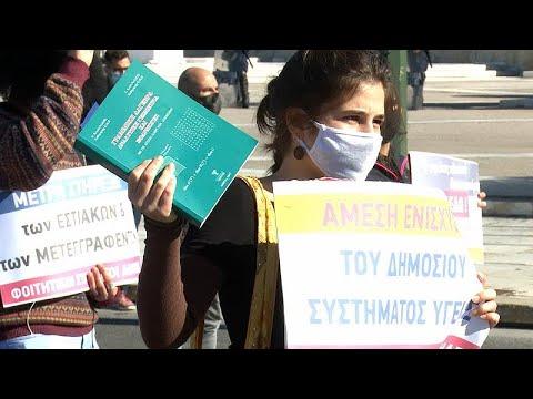 Ελλάδα: Στους δρόμους οι φοιτητές