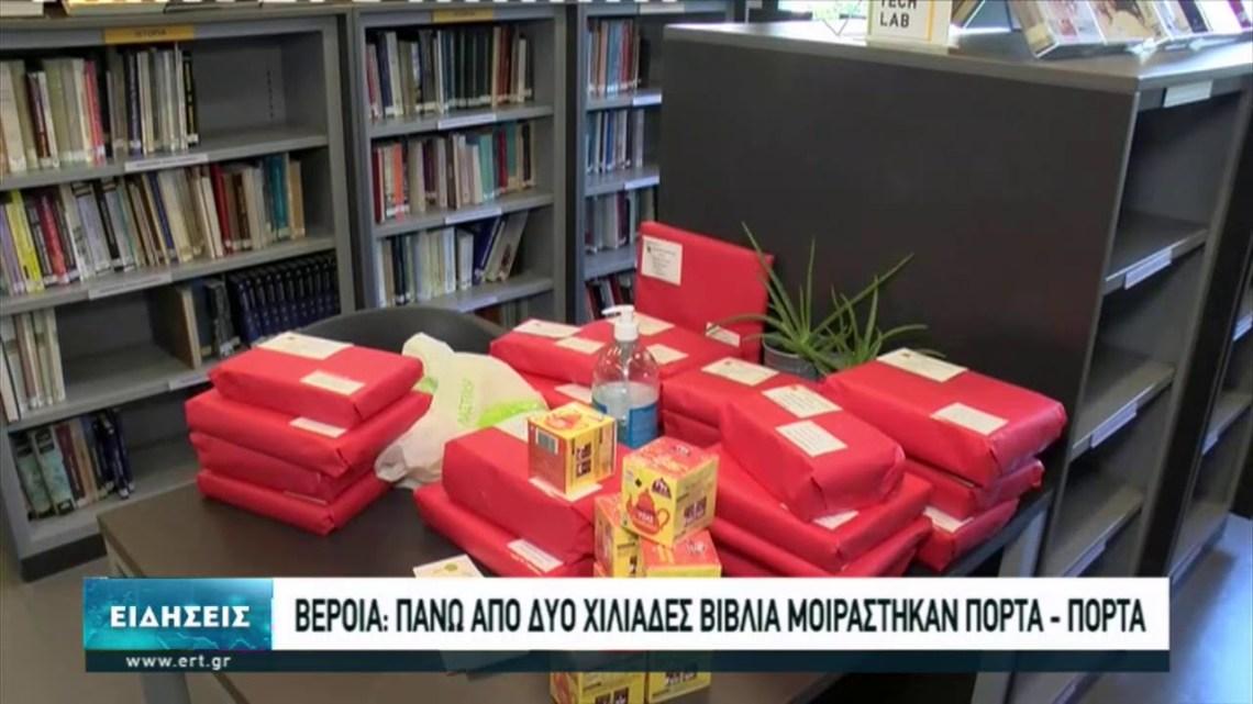 Ένα σούπερ μάρκετ μοιράζει βιβλία στη Βέροια   25/01/2021   ΕΡΤ