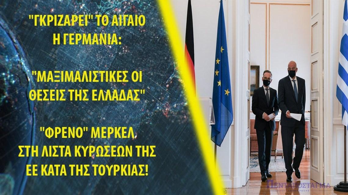 """""""Γκριζάρει"""" το Αιγαίο η Γερμανία: """"Μαξιμαλιστικές οι θέσεις της Ελλάδας"""""""
