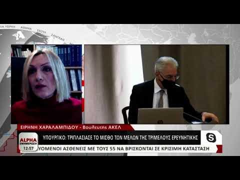 Η Ειρήνη Χαραλαμπίδου για τον μισθό της ερευνητικής επιτροπής
